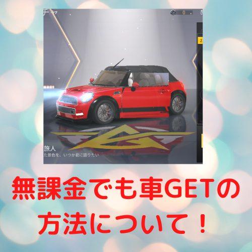 【荒野行動】無課金で車をGETできる?セダンが欲しい!!